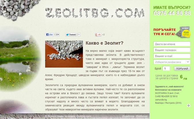 ZeolitBG.com