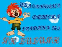 """ЦДГ №3 """"Ян Бибиян"""" Стара Загора"""