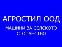 АГРОСТИЛ ООД