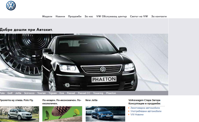 AutoHit-VW.com