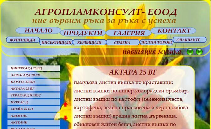 AgroPlamKonsult.hit.bg
