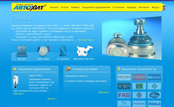 Autohit-Trade.com
