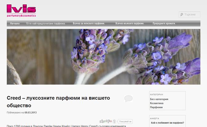 Blog.Ivis.bg