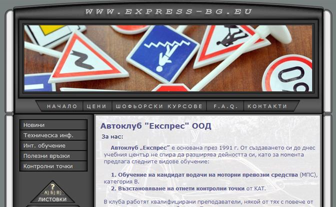 Express-bg.eu