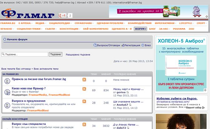 Forum.Framar.bg