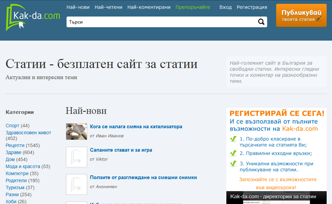 Kak-Da.com