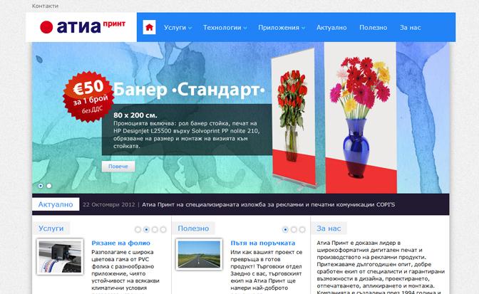 Print.Atia.bg