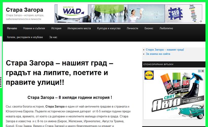 StarazagoraSTZ.org