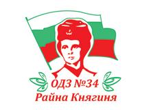 34 ОДЗ Райна Княгиня