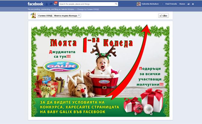 Моята първа коледа - Facebook app за baby.galix.bg