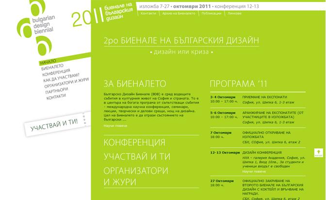 Design-Biennial.com