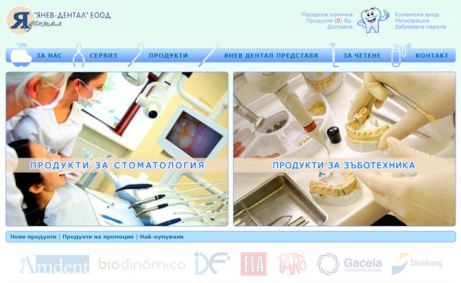 Yanev-Dental.bg
