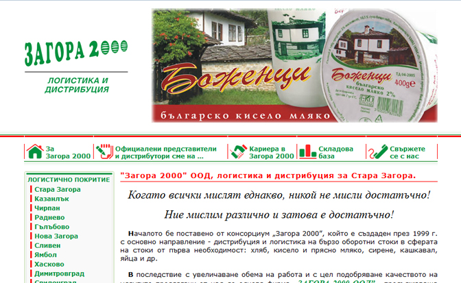 Zagora2000.bg