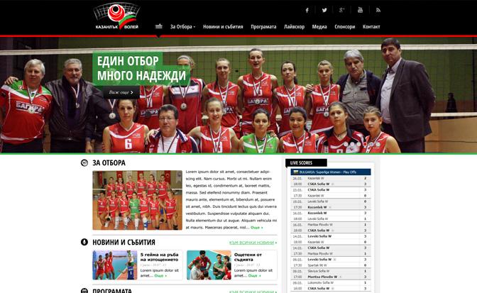KazanlakVolley.com