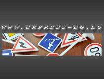 Автоклуб Експрес ООД