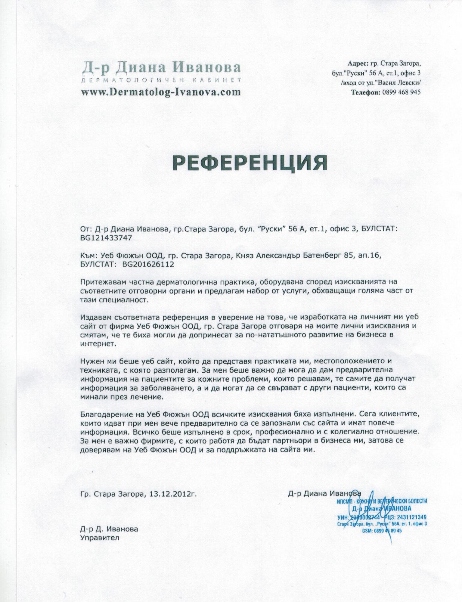 д-р. Диана Иванова
