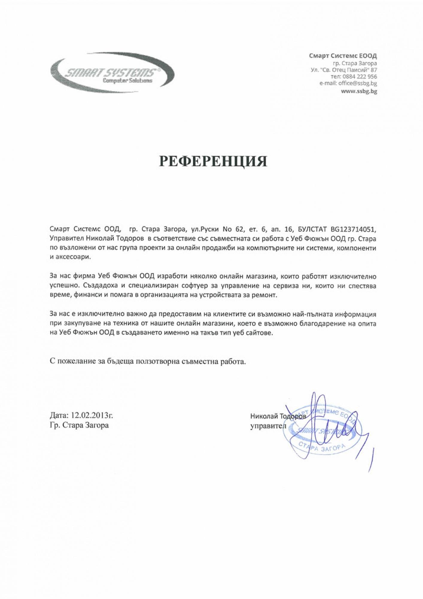 Смарт Системс ЕООД