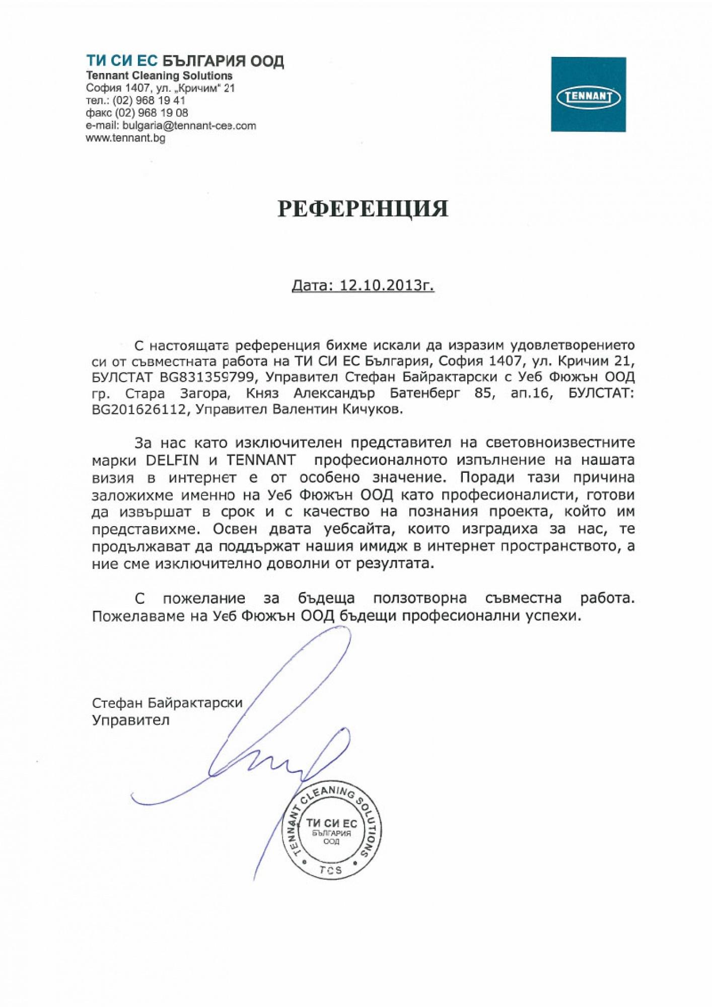 ТИ СИ ЕС България ООД